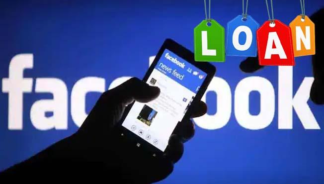 फेसबुक व्यवसायिकांना देणार तारणाशिवाय मोठं कर्ज !!! - पुढारी